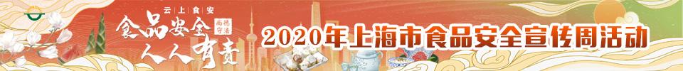 2020上海食品安全宣传周